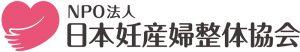 NPO法人 日本妊産婦整体協会ロゴ