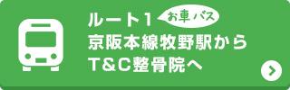 京阪本線牧野駅からT&C整骨院へ