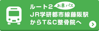 JR学研都市線藤阪駅からT&C整骨院へ