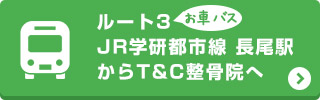 JR学研都市線長尾駅からT&C整骨院へ