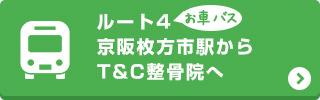 京阪枚方駅からT&C整骨院へ